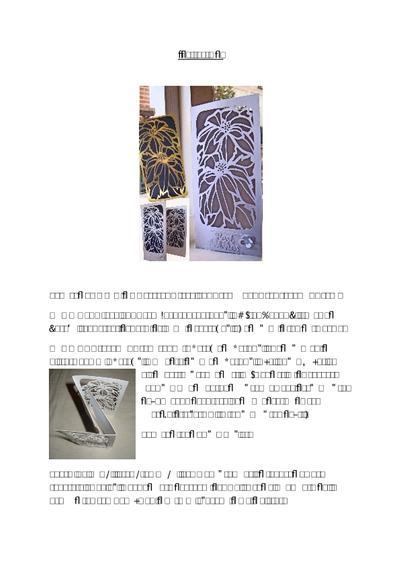 Free Craft Making Tutorials On Craftsuprint